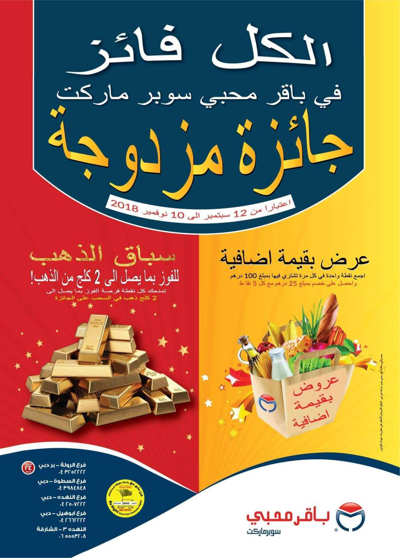 Win upto 2kgs of GOLD  Double Bonanza at Baqer Mohebi