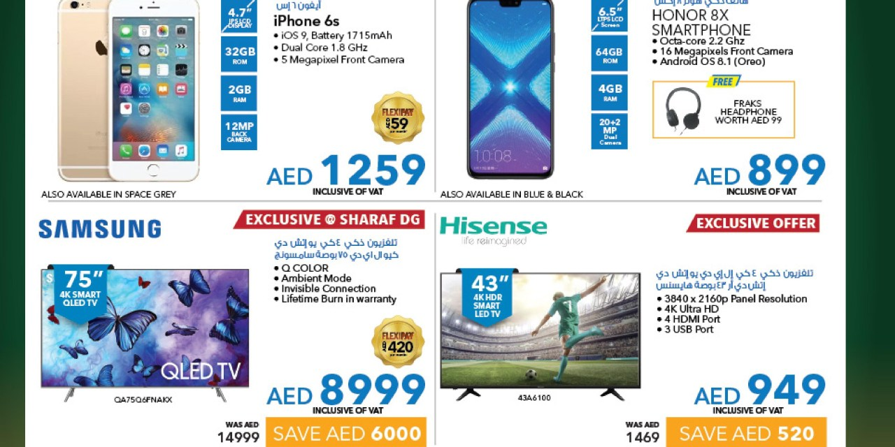 Sharaf DG National Day Exclusive Offer - Promotionsinuae
