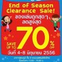 Promotion Toys R Us End Of Season Clearance Sale Up To