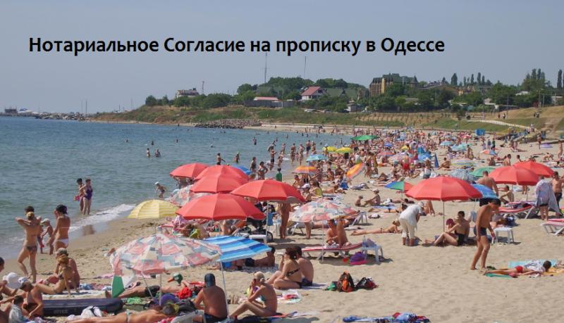 Нотариальное согласие на прописку в Одессе