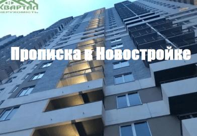 Місце проживання зберігається для всіх громадян України-Прописка в Одессе Срочно.