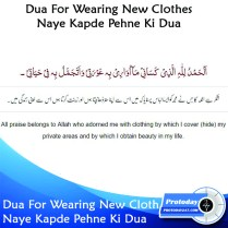Dua For Wearing New Cloths(Nay Kamray Pahanay Ki Dua)