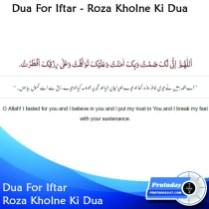 Dua Of Iftari(Roza Kholnay Ki Dua