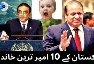 Top 10 richest person in Pakistan 2020 | 10 Richest Families In Pakistan