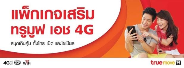 แพ็กเสริม 4G