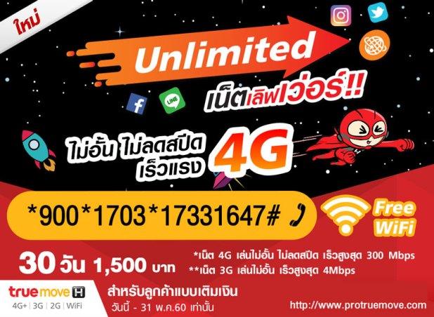 True 4G ความเร็ว 300Mbps