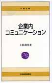 kigyounai - 社内広報に関する本