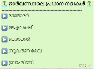 MALAYALAM PSC NOTES