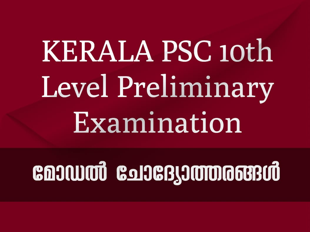 Kerala PSC 10th Level Preliminary Exam Model Questions
