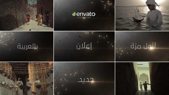 Videohive arabic trailer 22511055