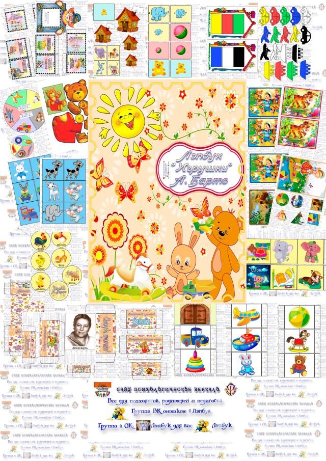 Лэпбук, игрушки, Барто,купить, для младшего, кармашки, шаблоны, своими руками