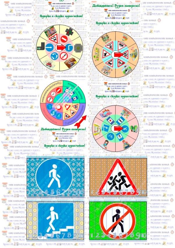 Лэпбук, ПДД, кольца Луллия, безопасность, на дороге, игра, математические пазлы