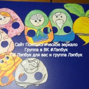 Театр, лэпбук, репка, на пальчик, купить, персонаж, сказка, мышь, бабка