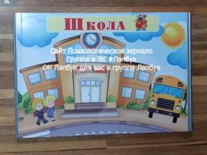 школа, класс, Ширма, сюжетно-ролевые, игры, ширма для, для ДОУ, для игры, для детей, игры Ольги Дорохиной