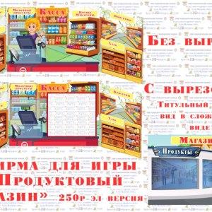 Продуктовый магазин ширма