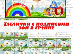 "Подписи центров на группу ""Ромашка"""