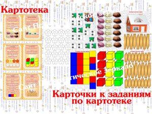 "Набор ""Комбинаторика"" картотека и материал к играм"