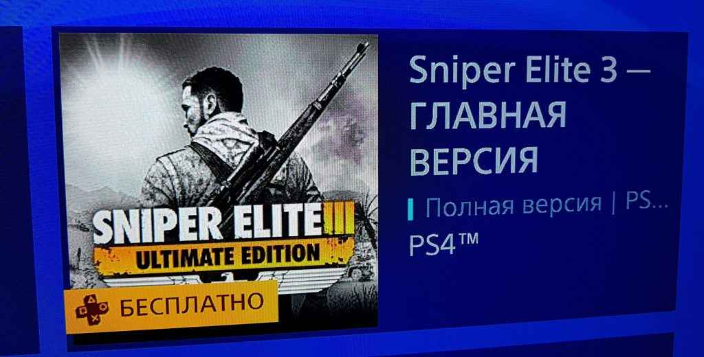 sniper elite 3 ps plus october