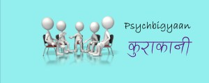 PSychbigyaan Kurakani: A Monthly Discussion Series