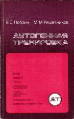 Autogénny tréning Lobzin Rešetnikov