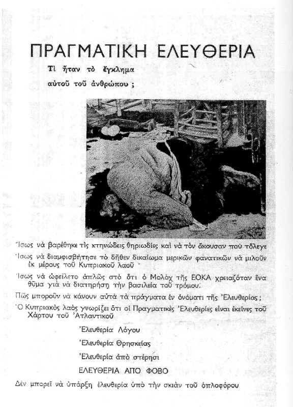 ΕΔΩ ΣΥΝΤΑΓΜΑ WEBTV: Psychological Operations in Cyprus