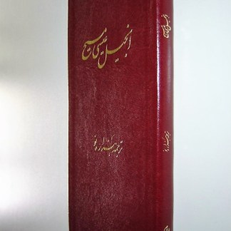 Farsi New Testament