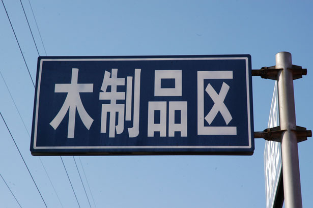 Image result for chinese road signs