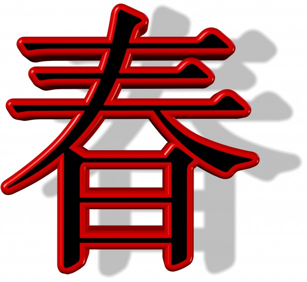Red Cute Wallpaper Chinese Writing Free Stock Photo Public Domain Pictures