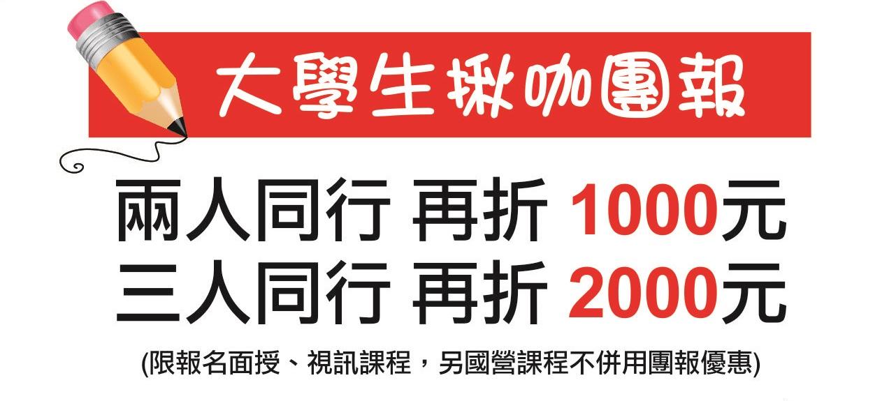 高雄2019鐵路特考補習班推薦《高雄學廬》