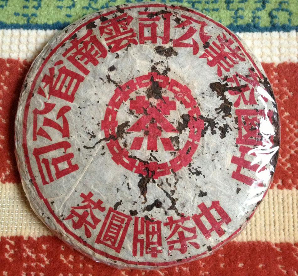 1950年 紅印鐵餅圓茶 水澐靝 普洱茶學苑 收購老茶 收購普洱茶 電視收茶達人 高價收購 臺灣農會比賽茶