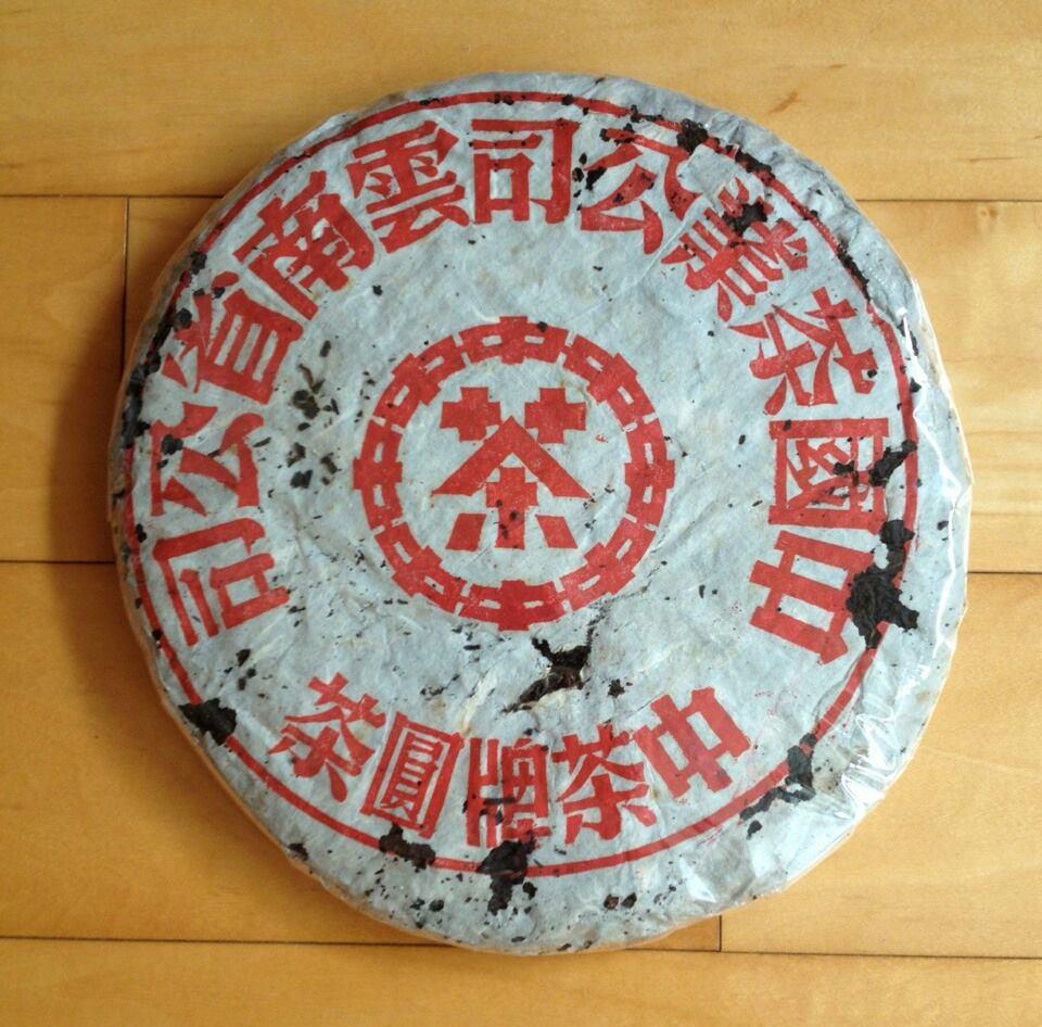 1950年 有紙紅印圓茶 水澐靝 普洱茶學苑 收購老茶 收購普洱茶 電視收茶達人 高價收購 臺灣農會比賽茶