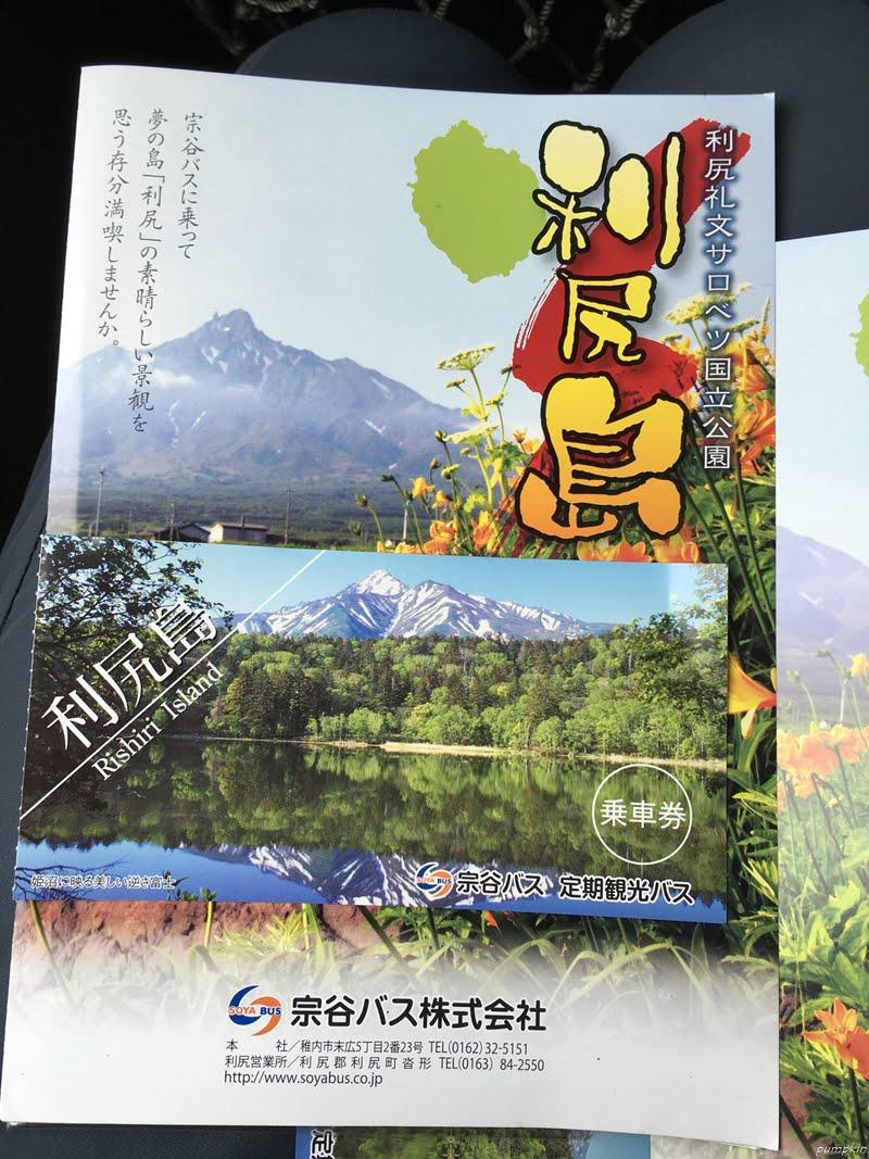 北海道自由行 - 宗谷巴士 利尻觀光巴士 - Pumpkinland