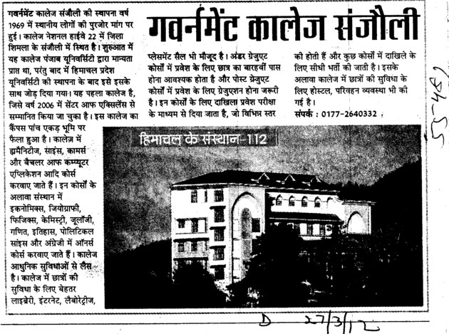 Government College Sanjauli Shimla Himachal Pradesh