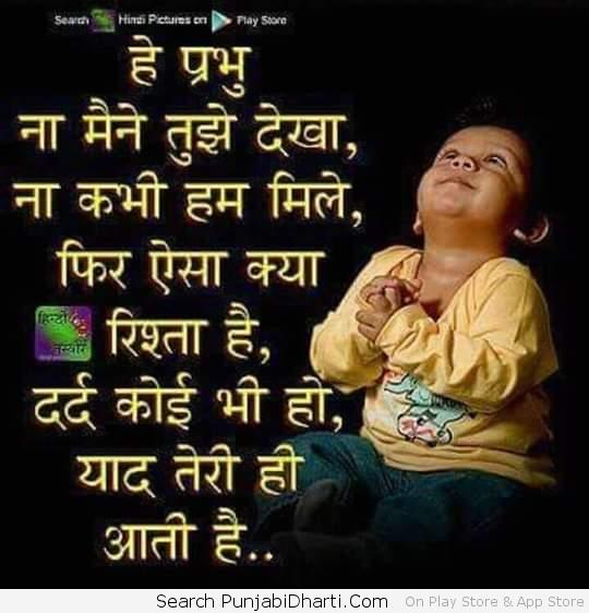 hindi love graphics images