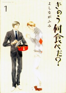 Fujojocast #11 - Gay Manga Dialogues with Thomas