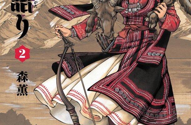 Sneak Peek at 2011 Manga Taishou List