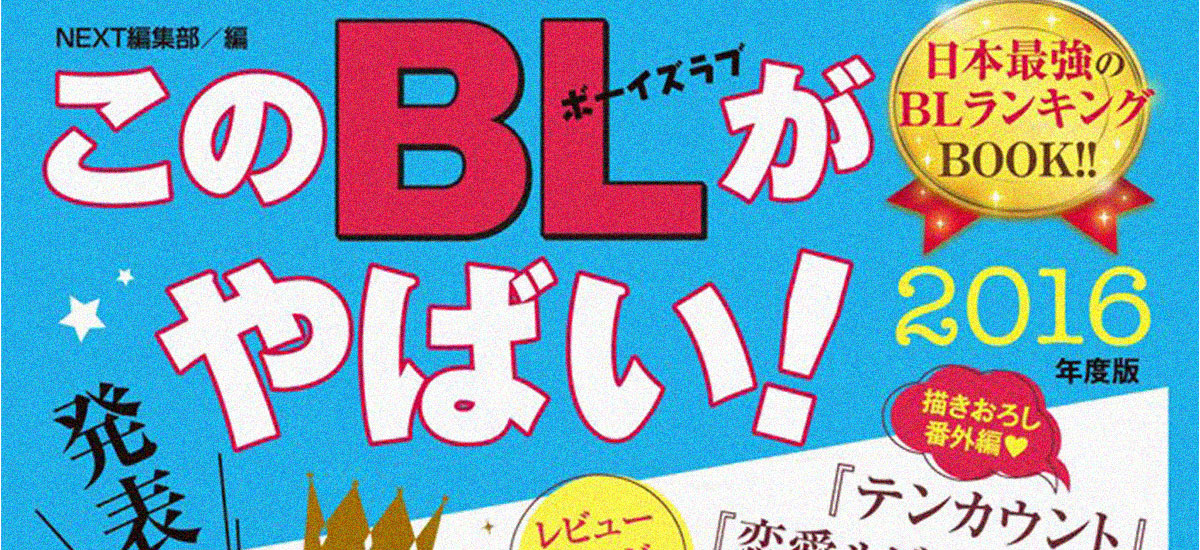 The dangerous Boys Love (BL) manga of 2016