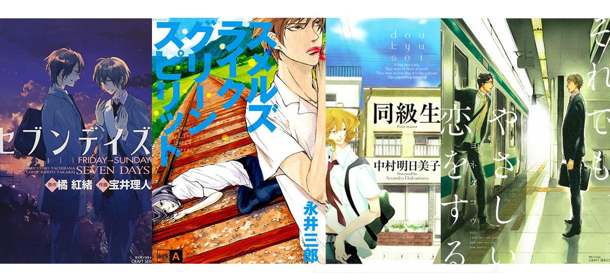The BL Manga Starter Kit