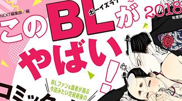 "The polarised ""dangerous"" boys love manga of 2018"