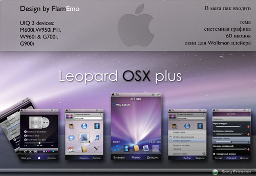 Leopard_OSX_plus