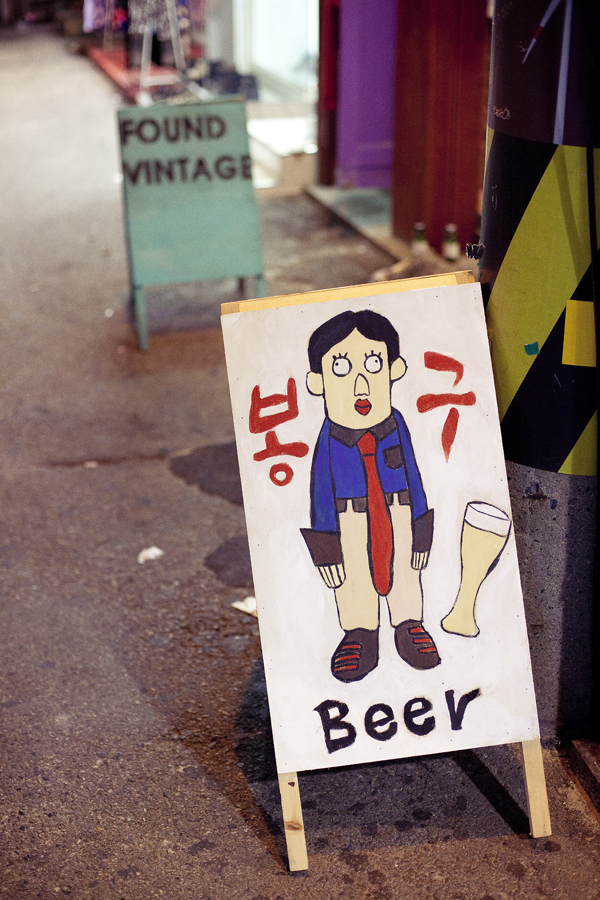 Beer advertisement with a drawing of a salaryman in Busan, South Korea.