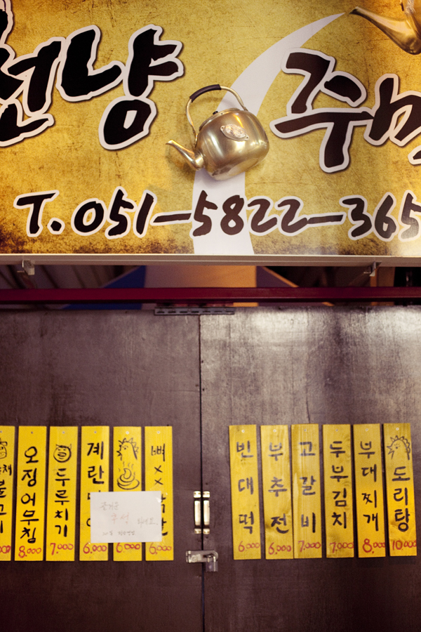 Golden kettle as a shop decoration in Busan, South Korea.