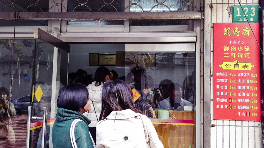 Wan Shou Zhai (万寿斋) in Shanghai.