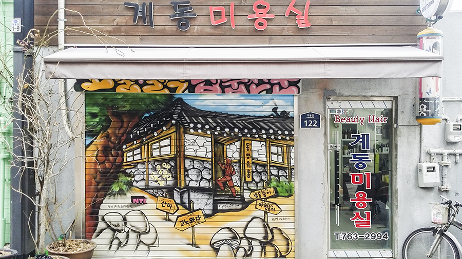 Painted shutter of a store in Bukchon, South Korea.