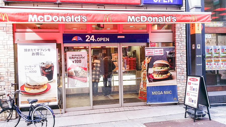 McDonald's in Tokyo, Japan.