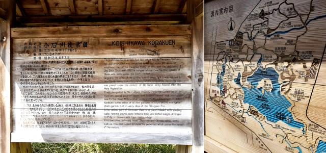 Introduction and map carved on wood at Koishikawa Korakuen, Tokyo Japan.