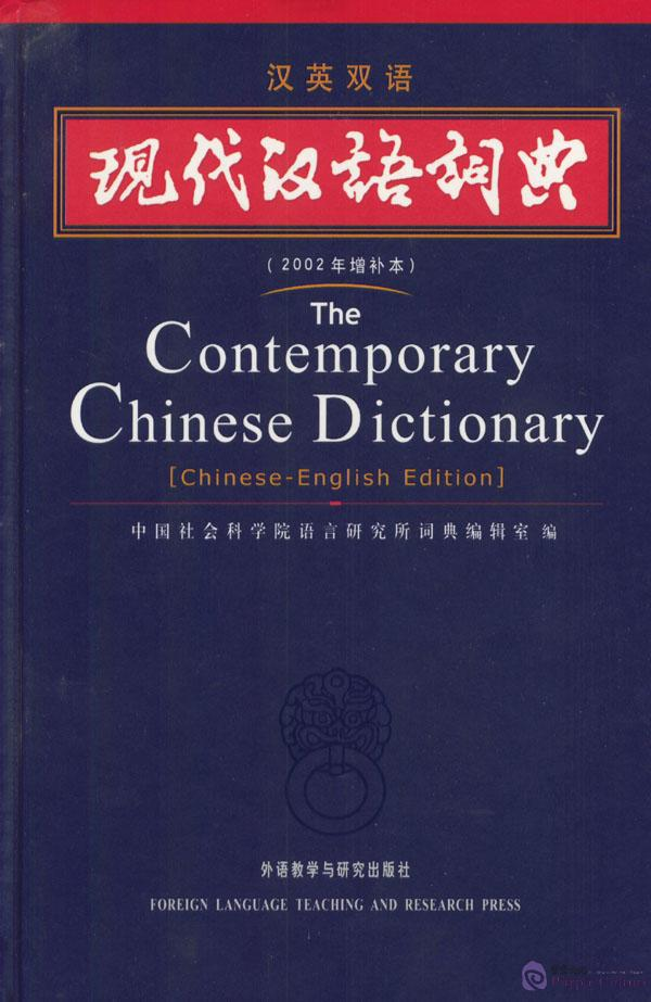 The Contemporary Chinese Dictionary - Chinese & English Bilingual ISBN: 7560031951, 9787560031958
