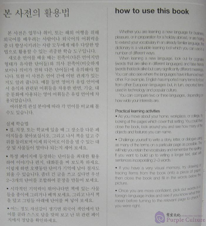 Korean-English-Chinese Visual Dictionary by Jia Wenbo;Che
