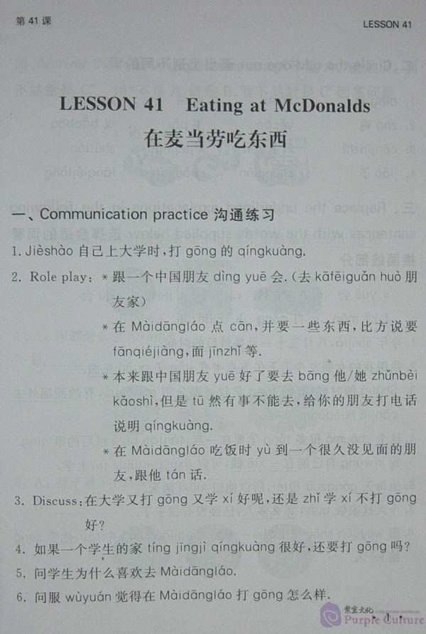 Workbook for Chinese Made Easier 4 by Li Yihong ISBN