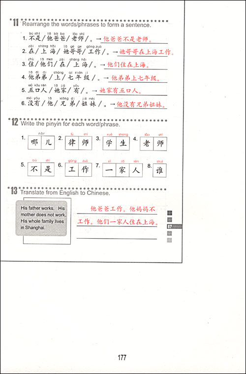 Easy Steps to Chinese 1: Teacher's book (with 1 CD) by Ma